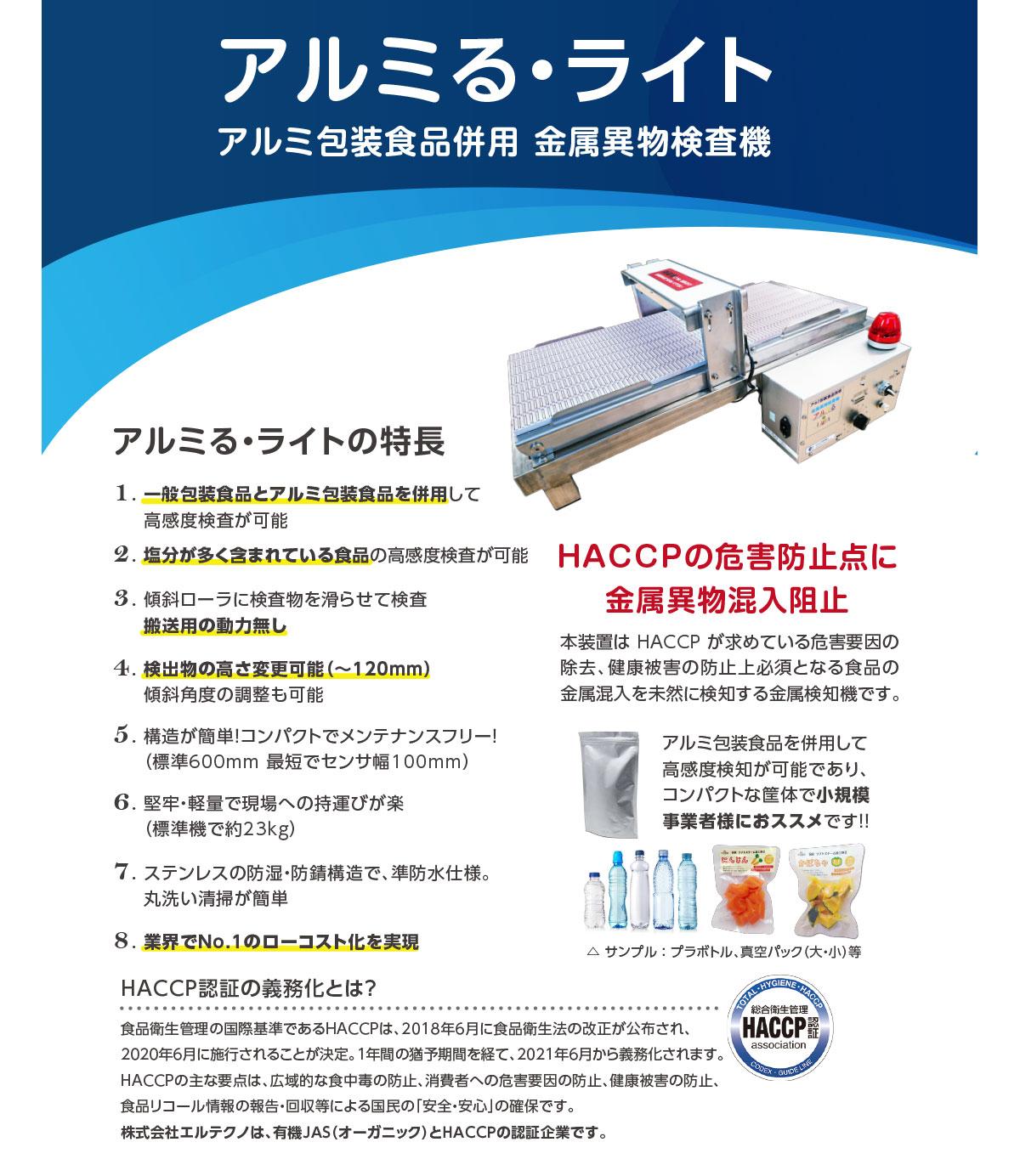 アルミ包装食品併用 金属異物検査機|アルミる・ライト